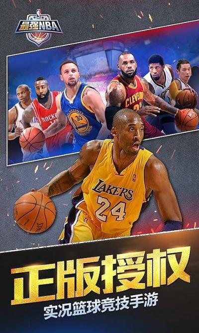 最强NBA安卓官方最新版腾讯手游下载截图4