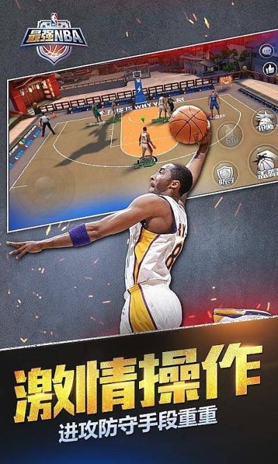最强NBA安卓官方最新版腾讯手游下载截图5