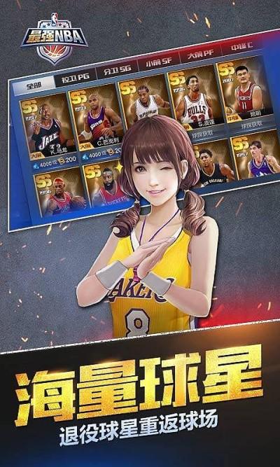最强NBA安卓官方最新版腾讯手游下载截图6