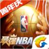 最强NBA安卓官方最新版腾讯手游下载v1.12