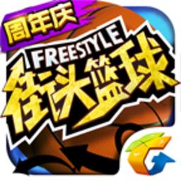 街头篮球安卓官方正版手机游戏最新下载v2.5