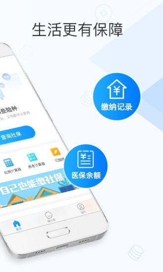 社保掌上通app安卓官方正式版手机软件下载v2.1.0截图0