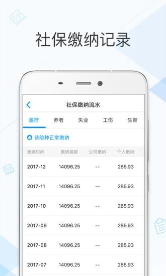 社保掌上通app安卓官方正式版手机软件下载v2.1.0截图1