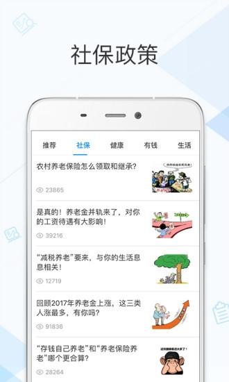 社保掌上通app安卓官方正式版手机软件下载v2.1.0截图2