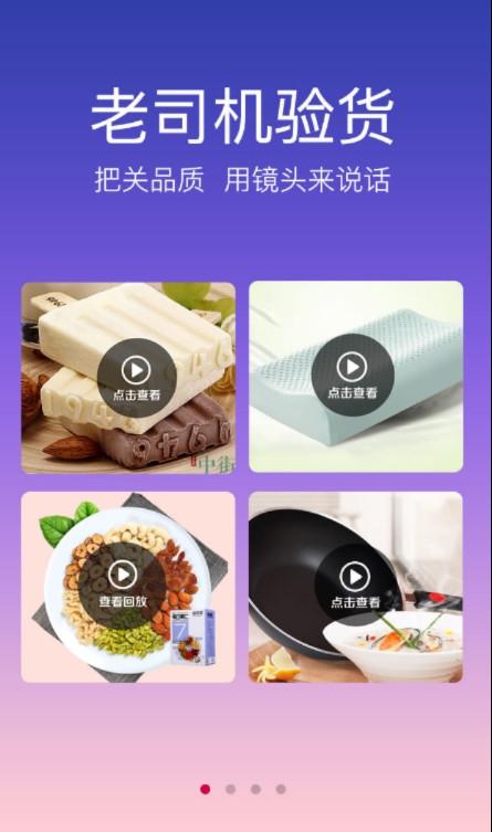 美逛(购物省钱)app安卓最新版截图0