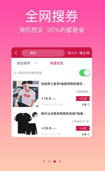 美逛(购物省钱)app安卓最新版截图2