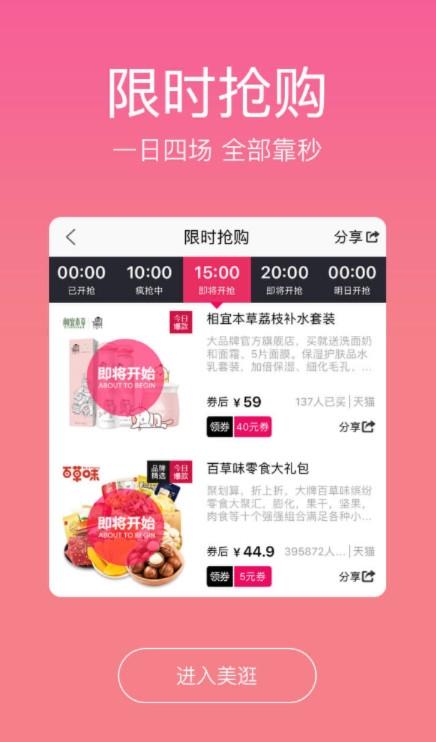 美逛(购物省钱)app安卓最新版截图3