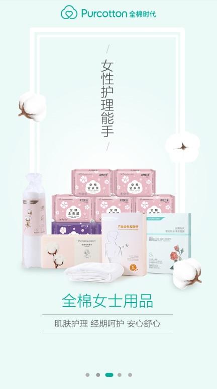 全棉时代(母婴用品购物)app安卓最新版截图2