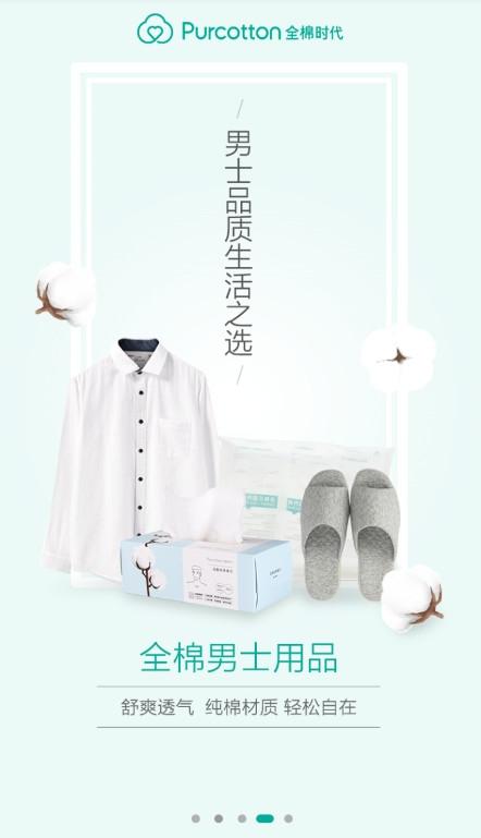 全棉时代(母婴用品购物)app安卓最新版截图3