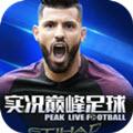 实况巅峰足球安卓官方正版手游下载v2.2