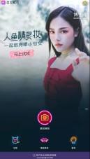 美妆相机(素颜美妆神器)app安卓最新版截图3