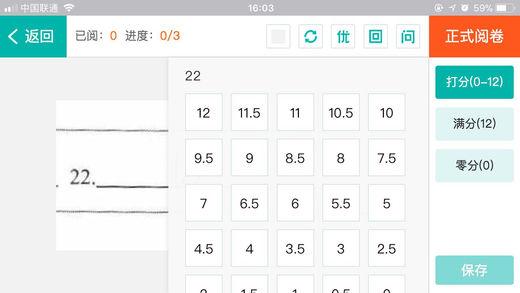 木木网阅(在线阅卷)app苹果版v1.0截图0