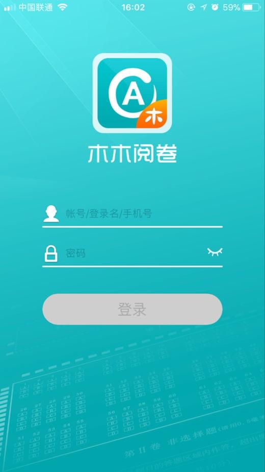 木木网阅(在线阅卷)app苹果版v1.0截图2