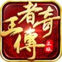 王者传奇安卓无限元宝破解版下载v1v1.0.7.240
