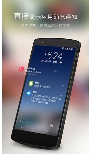 GO锁屏app安卓最新版手机软件下载v3.33截图0