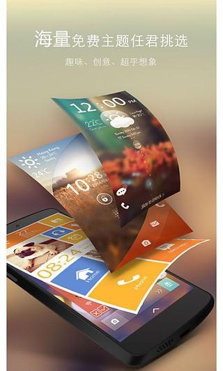 GO锁屏app安卓最新版手机软件下载v3.33截图1