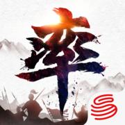 率土之滨苹果官方最新版手游下载v2.1.1