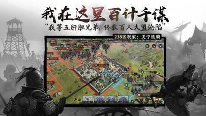 率土之滨苹果官方最新版手游下载v2.1.1截图0