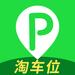 淘车位app苹果官方正式版手机软件下载v9.1