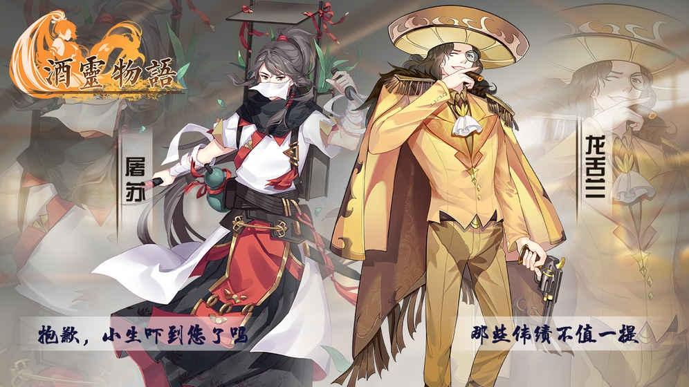 酒灵物语安卓官方中文最新版手游下载v1.0截图0