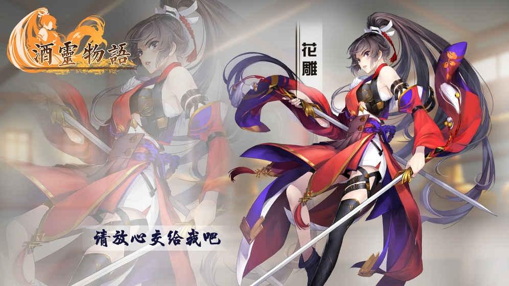 酒灵物语安卓官方中文最新版手游下载v1.0截图3