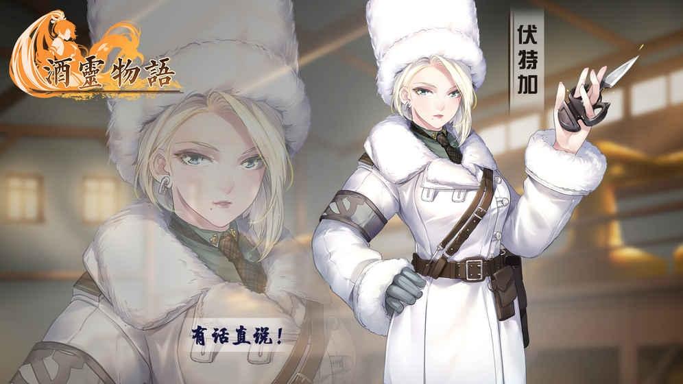 酒灵物语安卓官方中文最新版手游下载v1.0截图4