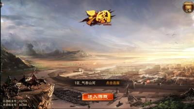 三国online手游官网安卓最新版截图0
