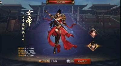 三国online手游官网安卓最新版截图2