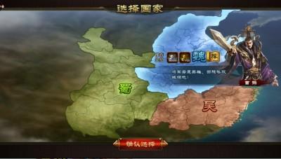 三国online手游官网安卓最新版截图3
