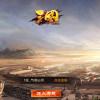 三国online手游官网安卓最新版v5.3.26