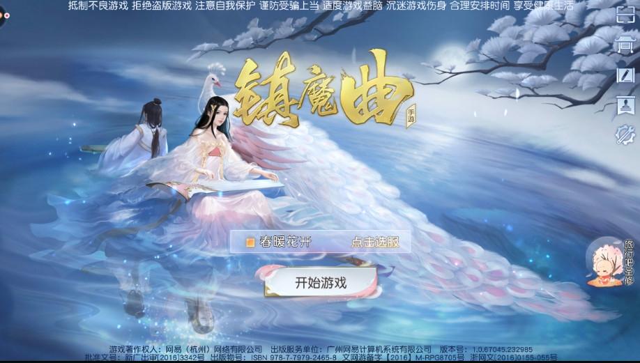 网易镇魔曲官方手游安卓最新版v1.4.6截图0