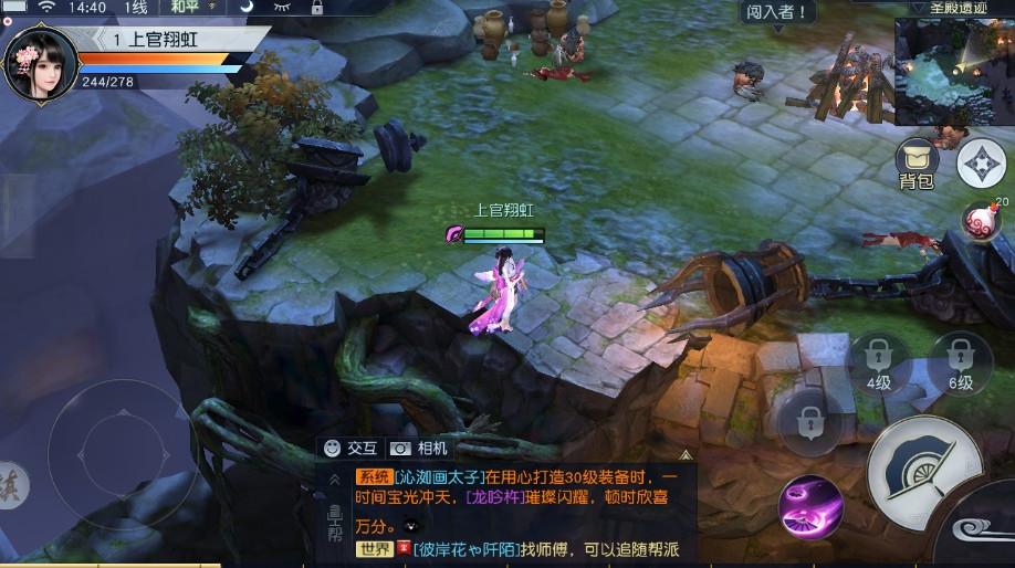 网易镇魔曲官方手游安卓最新版v1.4.6截图4