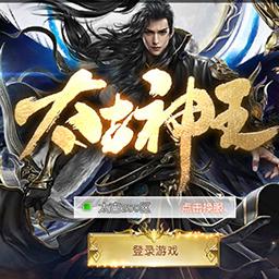 太古神王官方正版手游安卓最新版v1v10.1