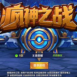 疯神之战官方手游安卓最新版v1.0.0