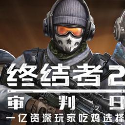 网易终结者2审判日手游最新版v1.20v1.204714.205863