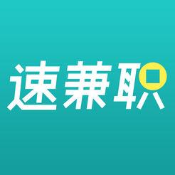 速兼职(易兼职)app苹果版下载v1.0