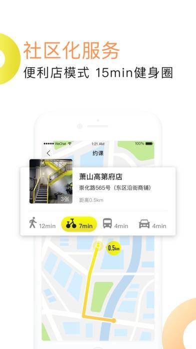 坚蛋运动(智能健身)app苹果版下载截图0