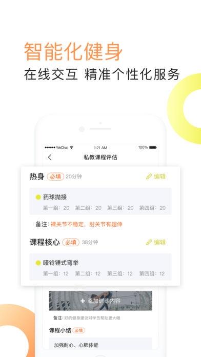 坚蛋运动(智能健身)app苹果版下载截图1