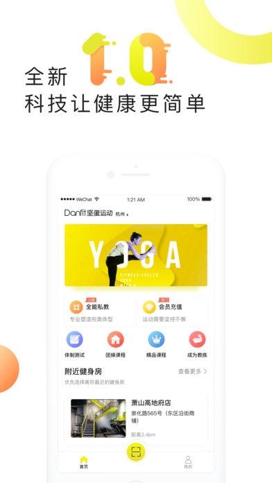 坚蛋运动(智能健身)app苹果版下载截图4