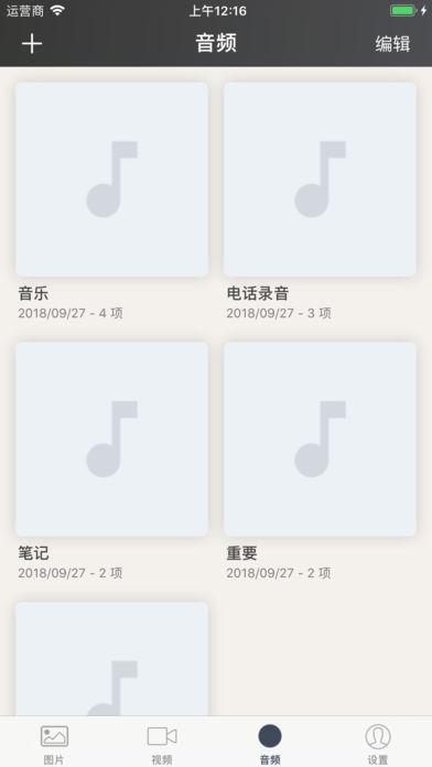 加密相册(指纹图片)app苹果版v1.0.001截图3