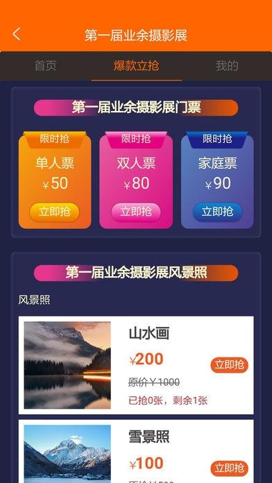 邀团(组团购物)app苹果版截图2