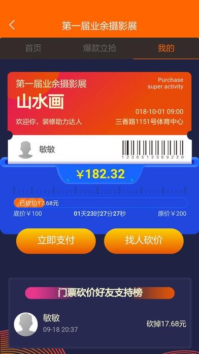 邀团(组团购物)app苹果版截图3