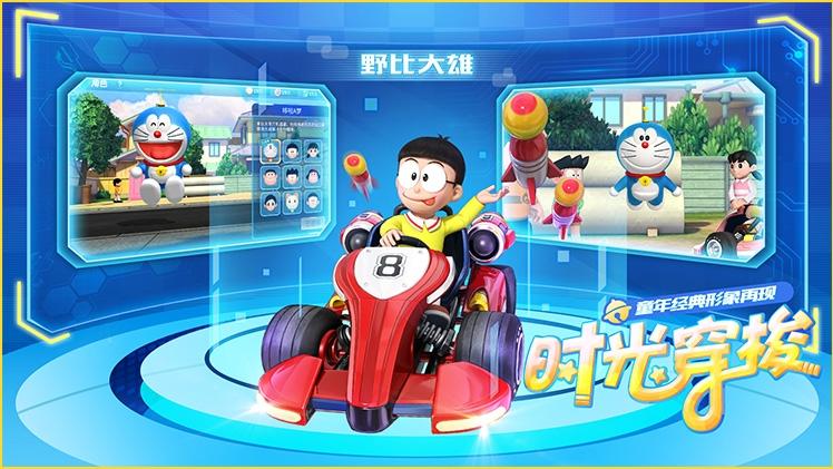 哆啦A梦飞车官网最新版下载v1.3截图0