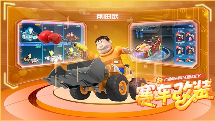 哆啦A梦飞车官网最新版下载v1.3截图1
