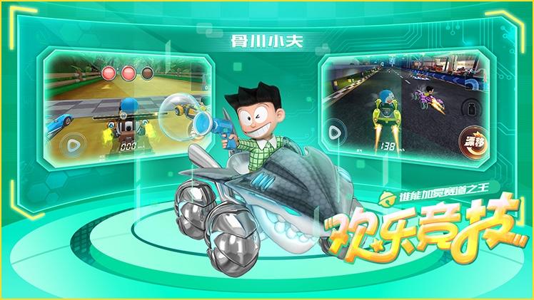 哆啦A梦飞车官网最新版下载v1.3截图2