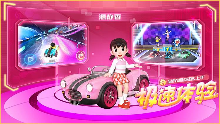 哆啦A梦飞车官网最新版下载v1.3截图3