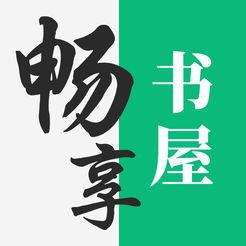 畅享书屋(热门小说漫画阅读)app苹v1.0