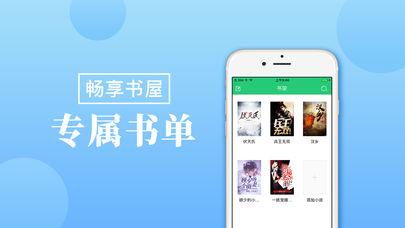 畅享书屋(热门小说漫画阅读)app苹果版v1.0截图0