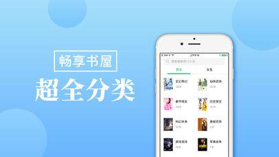 畅享书屋(热门小说漫画阅读)app苹果版v1.0截图2