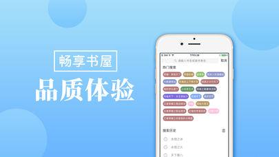 畅享书屋(热门小说漫画阅读)app苹果版v1.0截图1